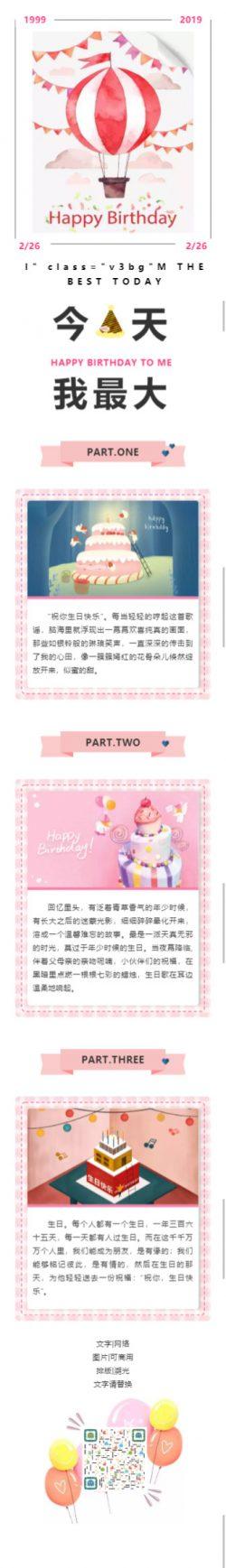 生日快乐HAPPY BIRTHDAY 粉红色微信图文模板推文素材