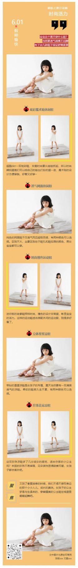 萌娃黄色背景微信公众号图文模板儿童可爱幼儿园