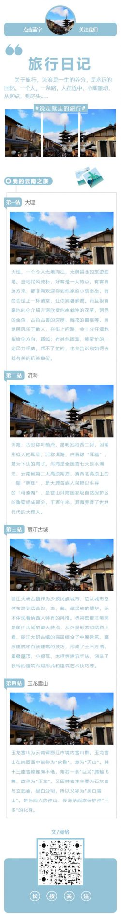 旅行日记清新简约风格模板微信公众号推广素材