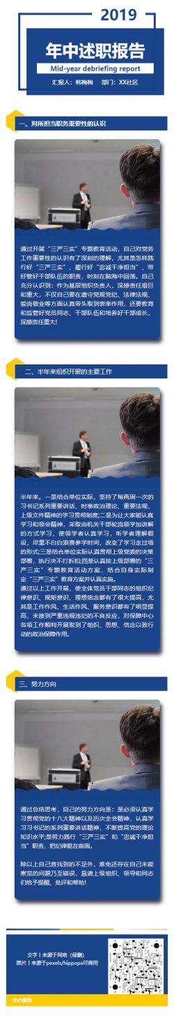 年中述职报告企业公司职场微信模板订阅号推送素材
