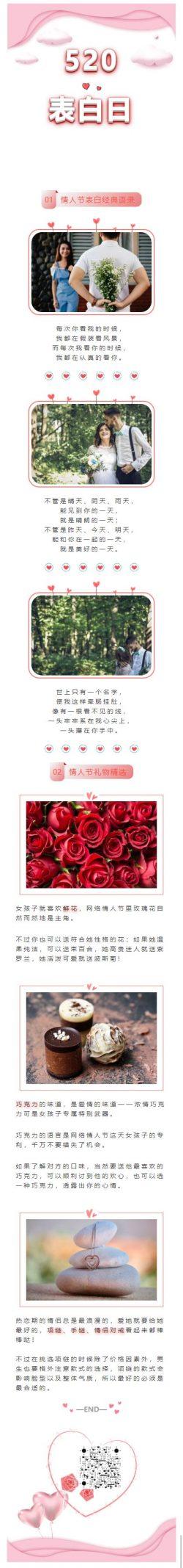 520表白日情人节表白经典语录微信文章模板粉红色