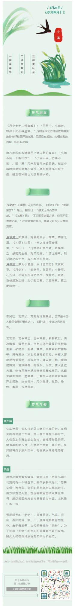 小满中国传统节日二十四节气绿色农田燕子微信公众号模板