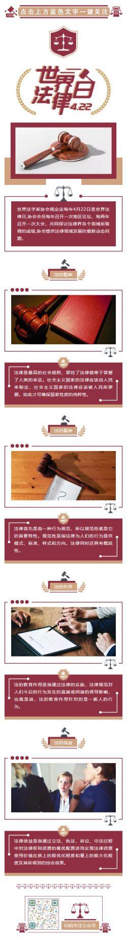 法律政法院公平公正微信公众号图文素材模板推送素材