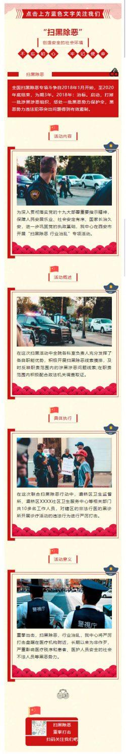 扫黑除恶活动党政微信公众号推送文章模板红色警察