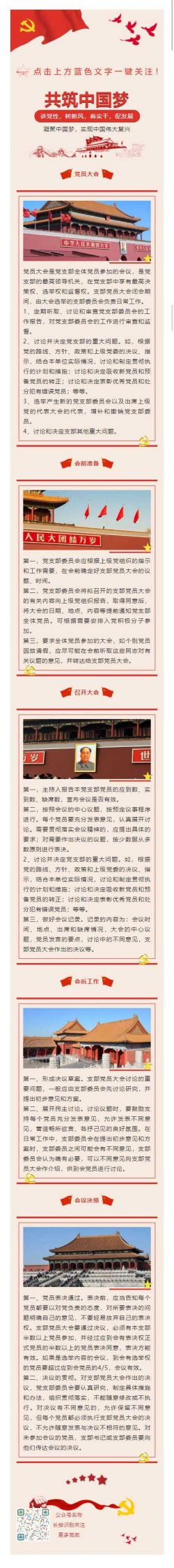 共筑中国梦讲党性,树新风,着实干,促发展红色党政