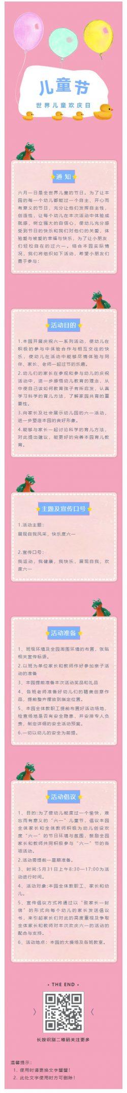 六月一日是全世界儿童的节日61儿童节粉红色微信推送文章可爱风格