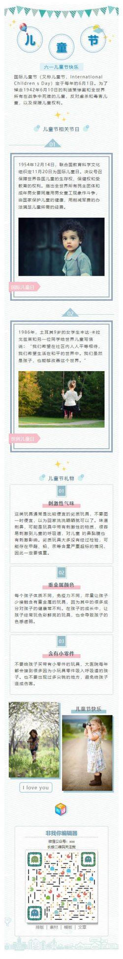 国际儿童日条纹背景微信公众号图文素材模板推送推文