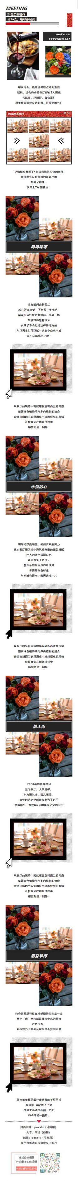 餐厅美食动态条纹素材多图饭馆介绍深色黑色