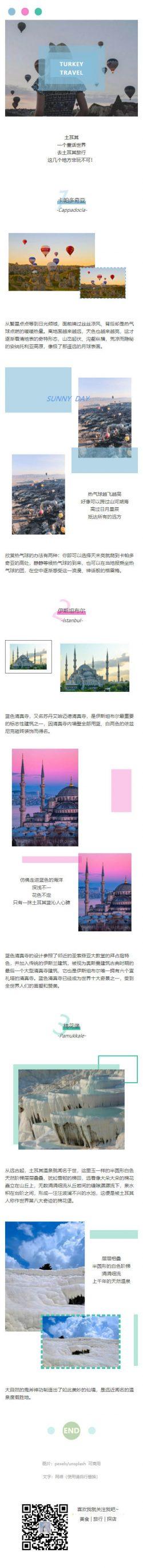 土耳其旅行景点风景区介绍推荐清新多彩风格模板