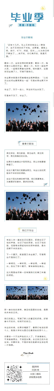青春•不散场学校教室老师同学大学高中初中毕业