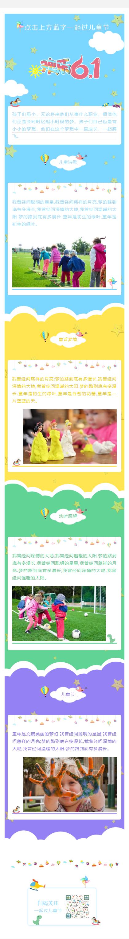 六一儿童节可爱多彩卡通风格模板61节微信公众号推文
