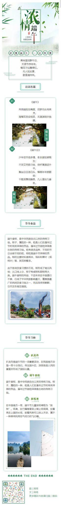 微信端午节公众号推送素材模板中国传统节日绿色风格推文