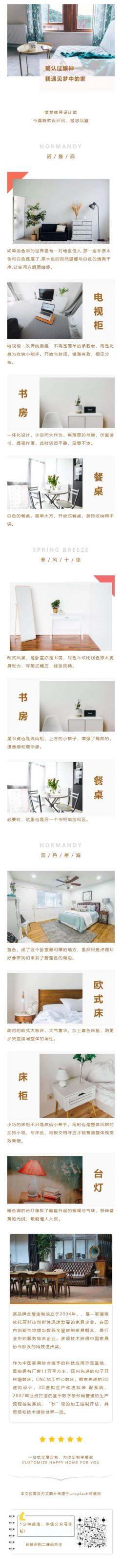 家具设计馆居家家装高档风格模板微信推文素材