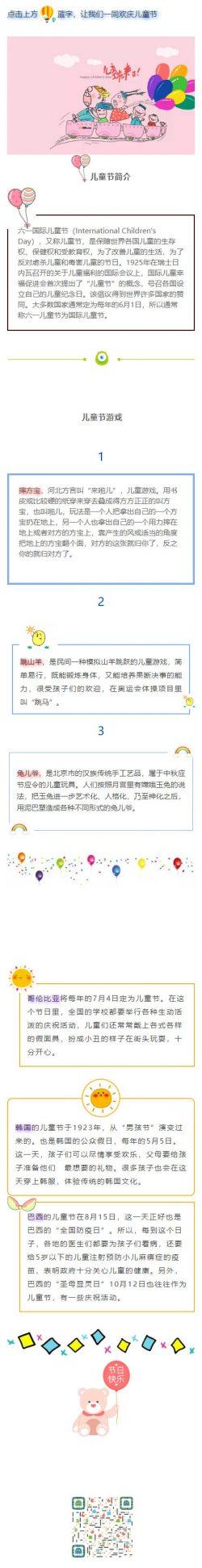 六一国际儿童节可爱卡通动态图标微信公众号推文模板