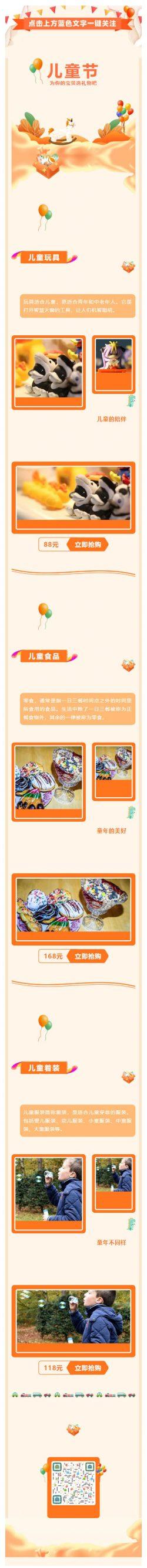 儿童服装简称童装 六一儿童节玩具微信推送模板橙色文章风格