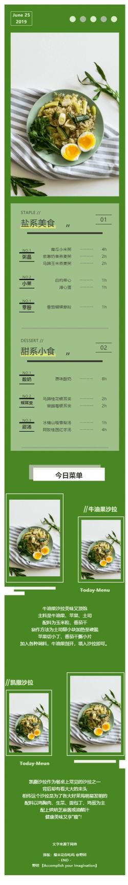 菜单菜谱美食微信公众号文章模板绿色有机食品