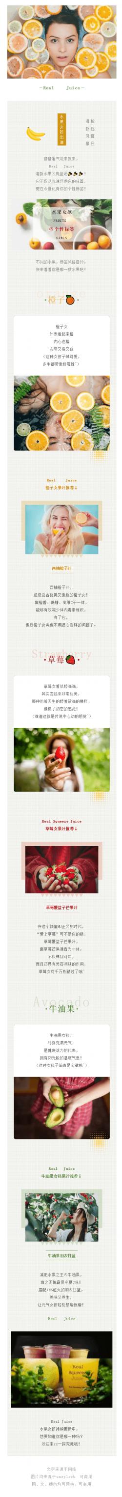 水果女孩标签网格背景微信文章模板