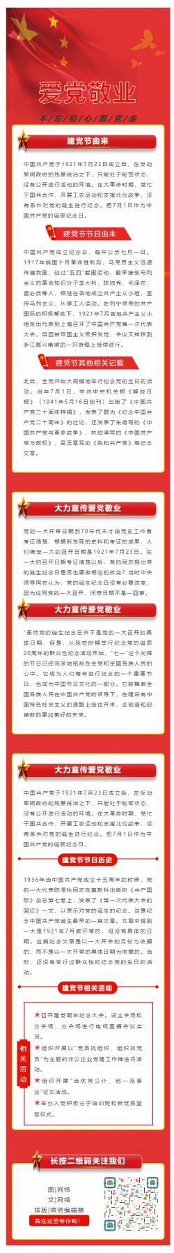 七一建党节红色革命党政风格模板推文素材