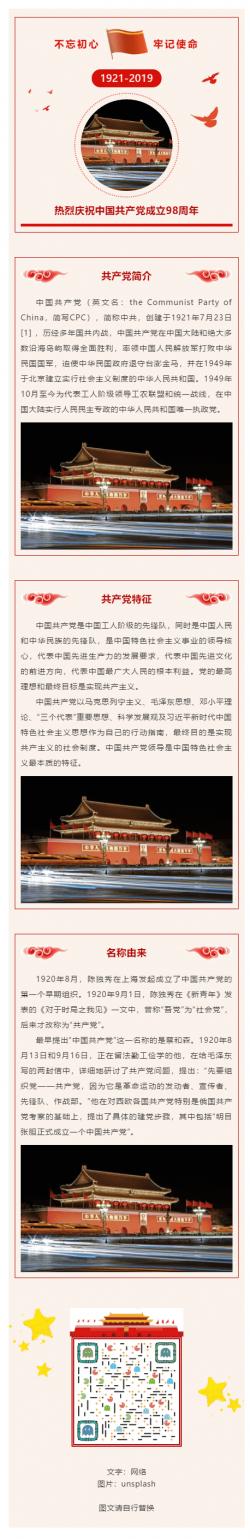 中国共产党成立98周年七一党建节推送素材微信模板
