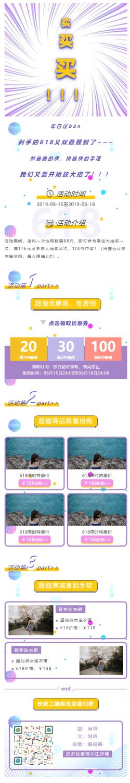 618电商淘宝京东微商购物节微信推文模板优惠券