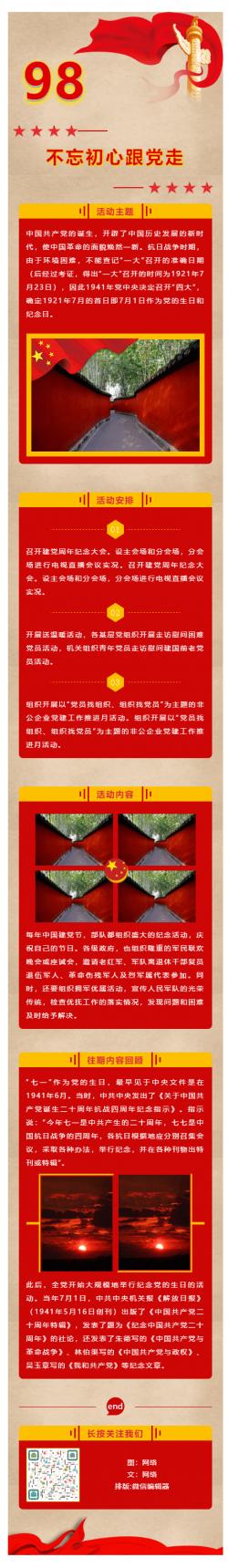 中国共产党建党节七月一日微信公众号推文推送素材模板