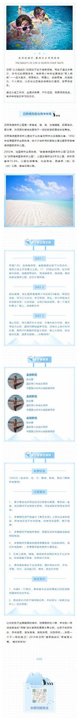 夏令营日程安排日照顺风阳光海洋牧场蓝色风格微信推文模板