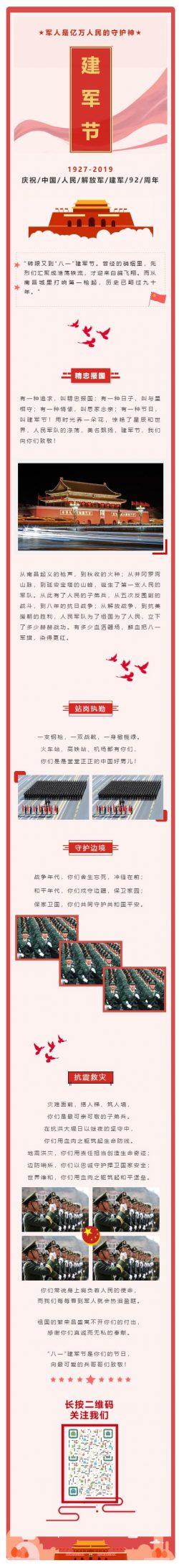 """""""八一""""建军节庆祝中国人民解放军建军92周年红色党政风格模板"""