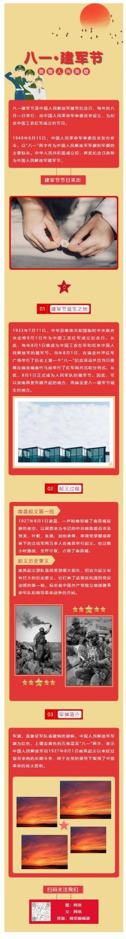八一•建军节致敬人民英雄红色黄色背景主题微信文章图文模板