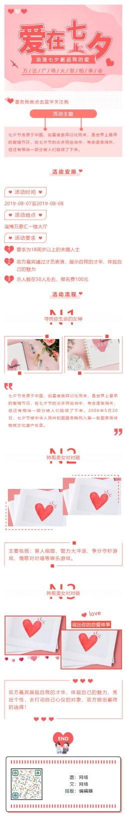 七夕节中国情人节传统节日粉红色风格微信推文模板推送素材