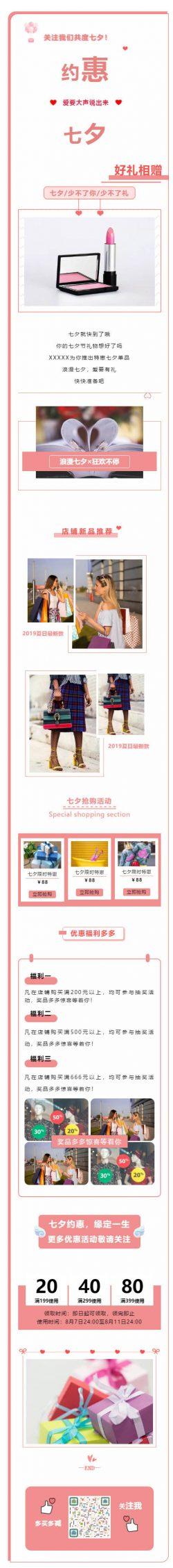 七夕节中国情人节粉红色风格模板电商素材推文模板