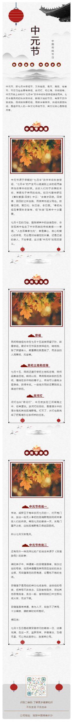 中元节七月半祭祖节鬼节中国风素材模板微信推文模板