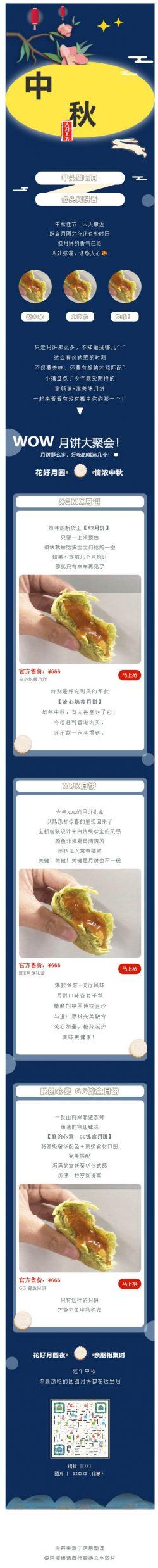 中秋节中国传统节日 素材模板微信推送推文公众号图文模板