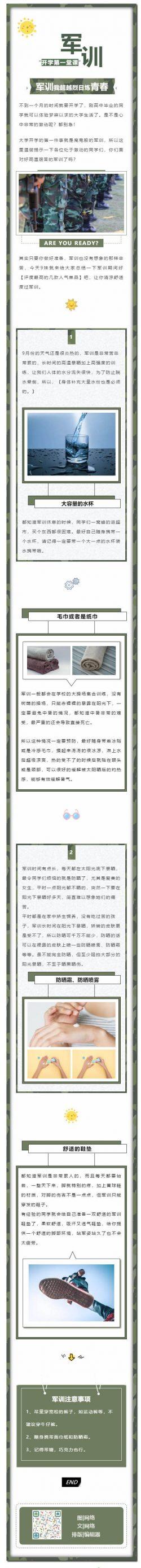 军训军人绿色风格模板军队学校开学微信公众号推文模板推送素材