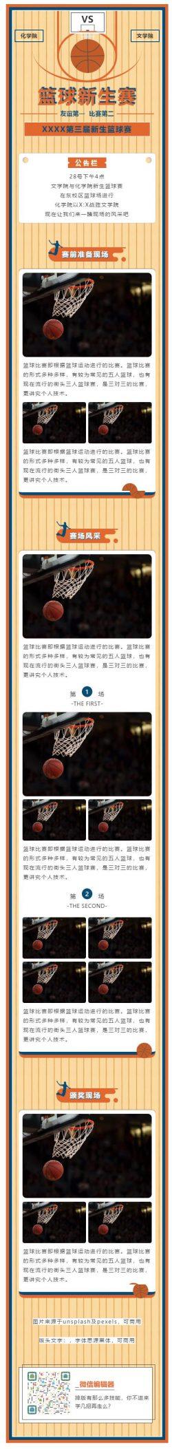 篮球比赛体育运动会篮球赛微信公众号图文模板