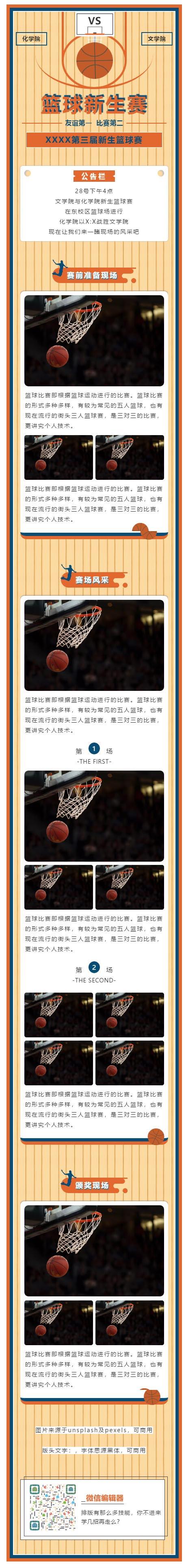 篮球比赛体育运动会篮球赛微信公众号图文模