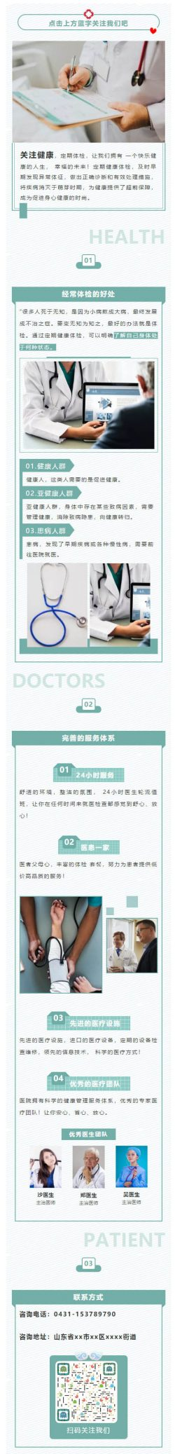 医疗健康医院护士医生微信模板微信公众号素材
