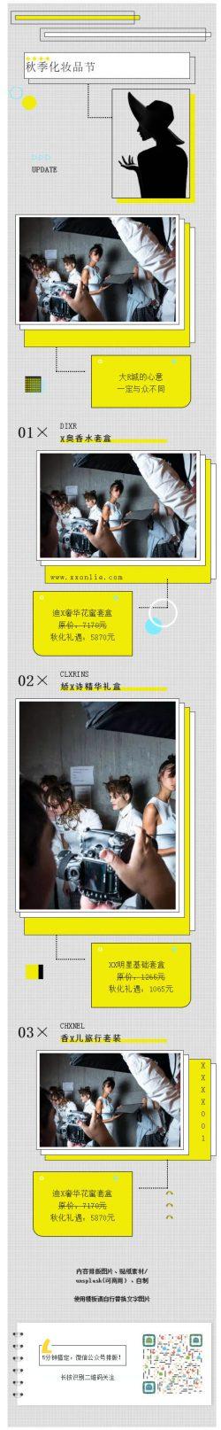 秋季化妆品节黄色背景高档风格微信模板