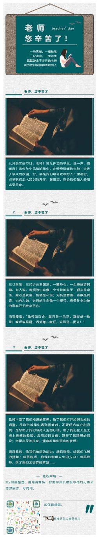 老师teacher day教师节9月10日教育学校微信模板推文素材