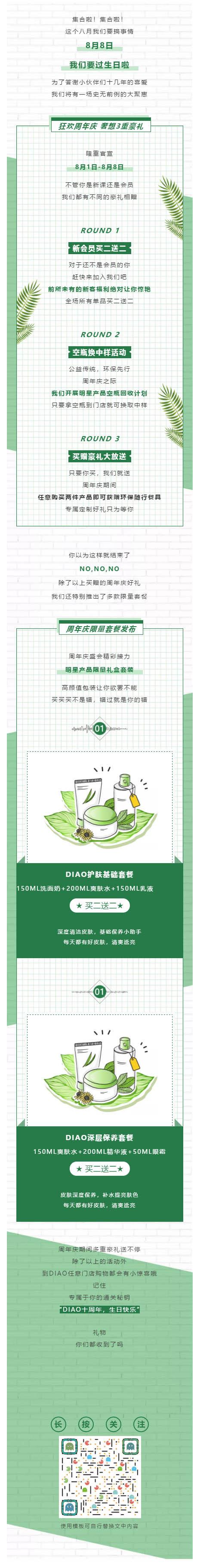 微信活动店庆生日周年活动模板绿色风格水果店推文素材