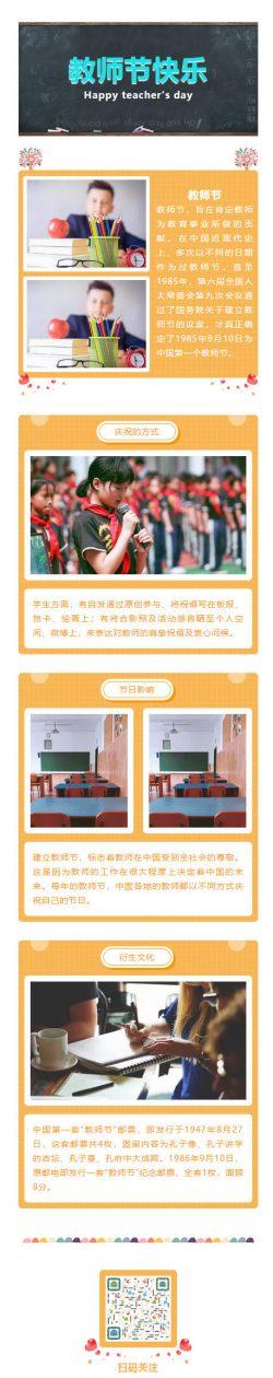 教师节推文模板公众号图文素材推送文章教育学校