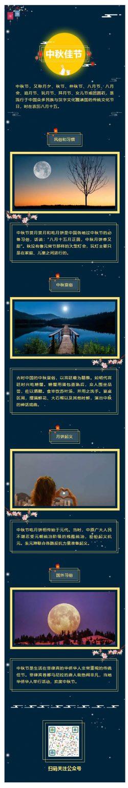 中秋佳节中秋节黑色背景月亮素材模板推文微信推送图文素材