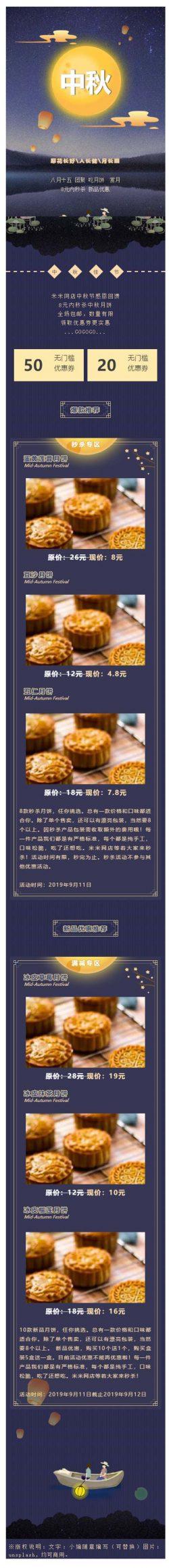2020中秋节中秋月饼电商微商模板微信公众号推文模板-小苏-每日微信精选