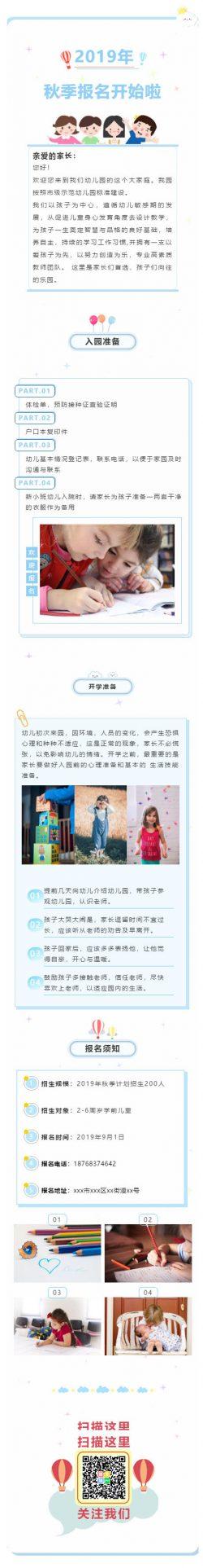 幼儿园可爱动态图标学校教育开学报名微信模板公众号推文素材微信推送文章模板