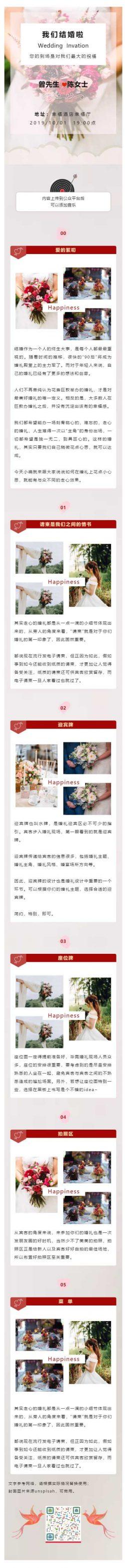 结婚婚庆粉红色婚礼微信推文模板推送文章素材
