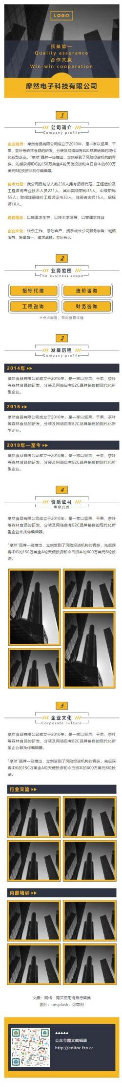 公司简介企业品牌介绍黄色黑色大气公众号推文素材推送图文