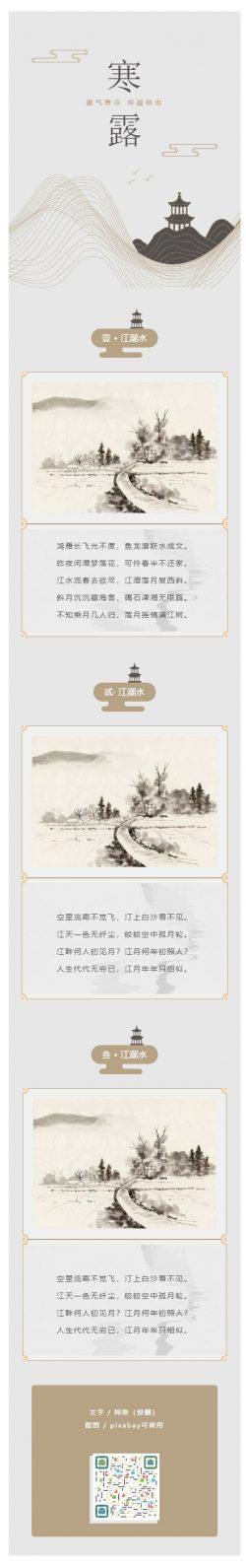 诗歌水墨风格中国风动态背景水纹微信公众号推送图文模板