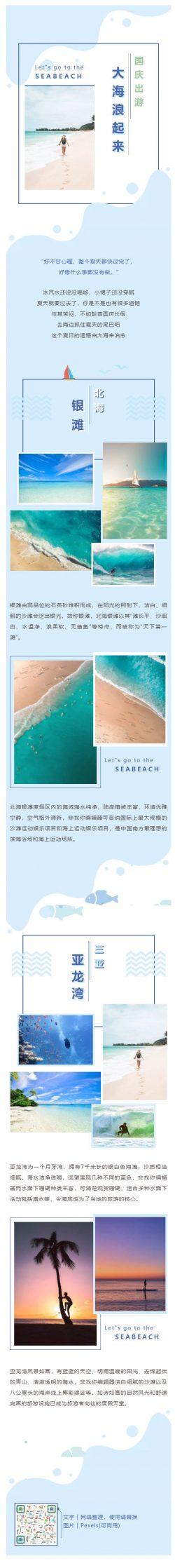 公众号蓝色动态小鱼国庆小长假微信模板推送素材旅游