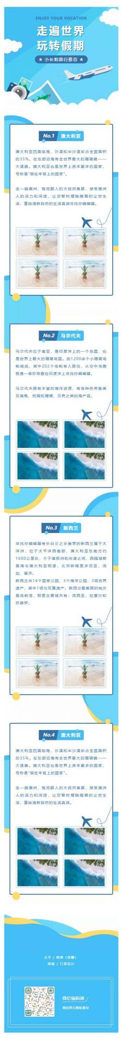 国庆小长假旅行推荐出国游蓝色风格微信推文模板