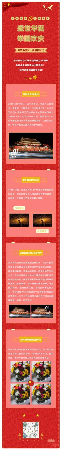 庆祝中华人民共和国成立70周年大会国庆节红色微信公众号图文模板