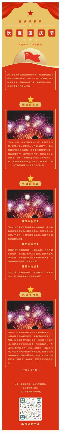 纪念日国庆节70周年红色党政风格模板微信推文素材推送文章